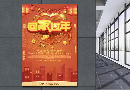 红色喜庆回家过年海报图片