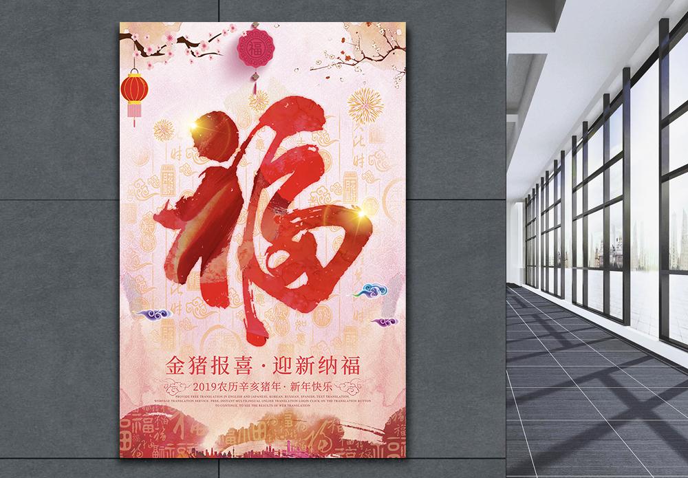 新年快乐金猪报喜创意福字海报图片