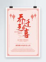 乔迁之喜中国风海报设计图片