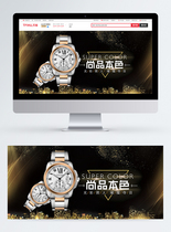 手表促销淘宝banner图片