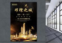 黑金荣耀之城房地产海报图片