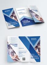 蓝色科技公司三折页图片