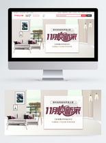 家居用品家具促销淘宝banner图片