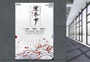 中国风寒衣节传统节日海报图片