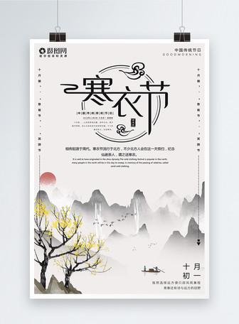 寒衣节中国风节日水墨海报