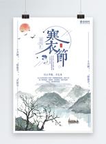 寒衣节节日清新中国风海报图片
