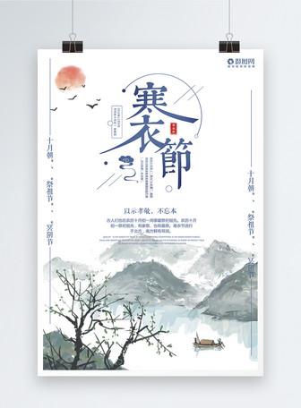 寒衣节节日清新中国风海报
