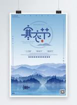 寒衣节中国风节日蓝色海报图片