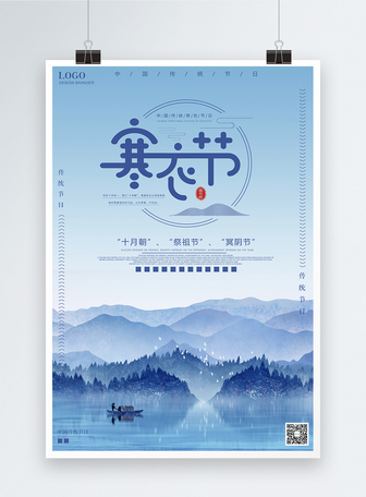 寒衣节中国风节日蓝色海报