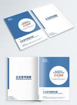 蓝色简约企业画册封面图片