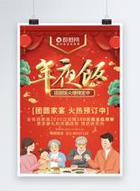 除夕年夜饭喜庆节日促销海报图片