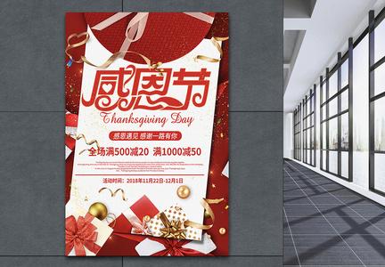 感恩节红色喜庆促销海报图片