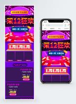 双十二狂欢促销淘宝手机端模板图片
