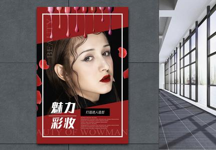 红黑时尚大气创意彩妆海报设计图片
