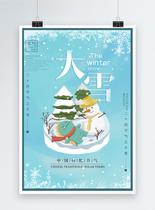 唯美清新大雪二十四节气海报图片