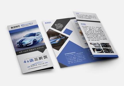 蓝色大气4s店宣传三折页图片