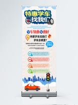 特惠学车驾校学车宣传x展架图片