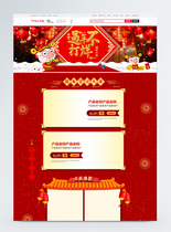 红色年货节促销淘宝首页图片