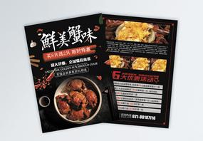 美味螃蟹促销宣传单图片