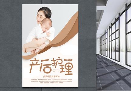 母婴产后护理海报设计图片