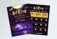 春节不打烊促销宣传单图片