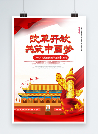 改革开放40周年中国梦海报