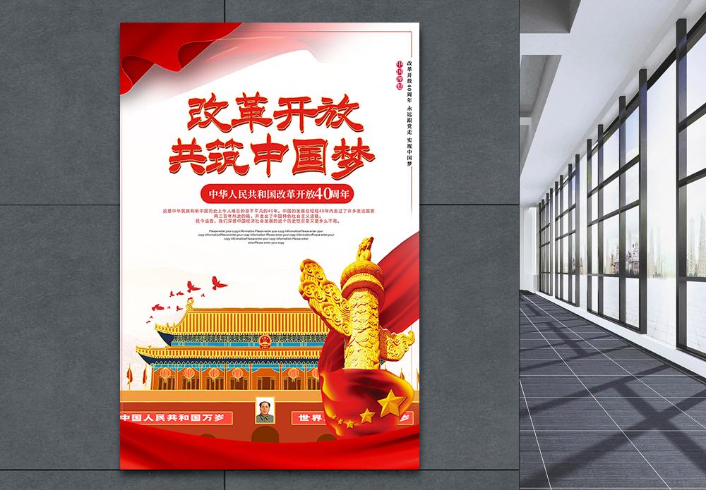 改革开放40周年中国梦海报图片