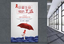珍爱生命预防艾滋海报图片