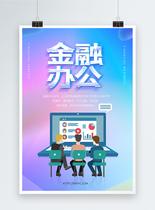 金融办公商务海报图片