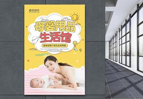 母婴用品生活馆海报图片