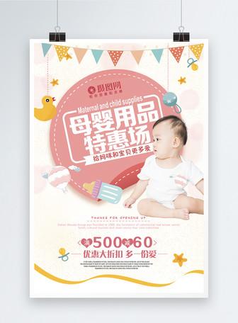 母婴用品折扣特惠海报
