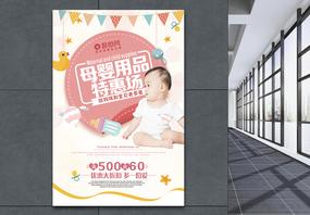 母婴用品折扣特惠海报图片