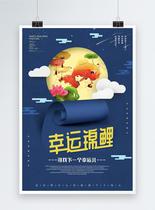 蓝色剪纸幸运锦鲤海报图片