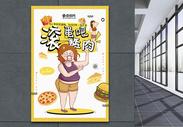 滚蛋吧赘肉健康减肥海报图片