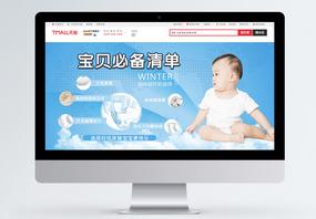 天猫淘宝母婴用品纸尿裤海报图片