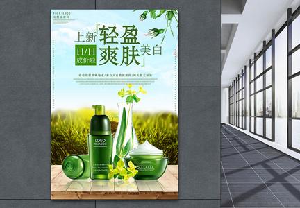 绿色清新化妆品促销海报图片