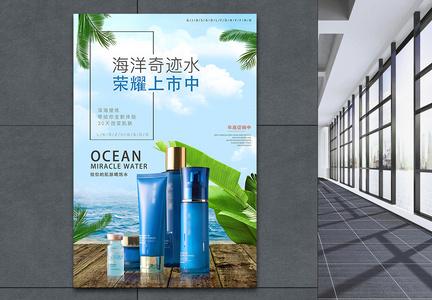 清新化妆品促销海报图片
