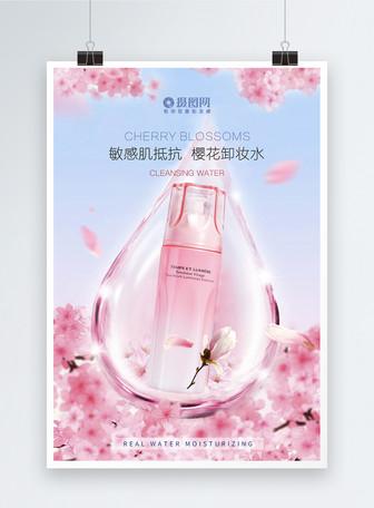 粉嫩樱花敏感肌卸妆水海报