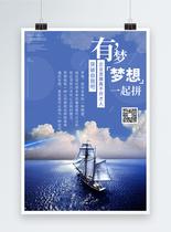 梦想远航企业文化大气海报图片