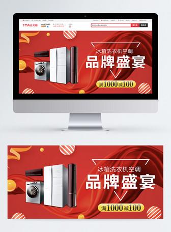 淘宝手机海报背景家电大促banner