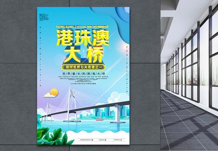 港珠澳大桥剪纸唯美风格海报图片