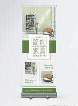 简约家居宣传x展架图片
