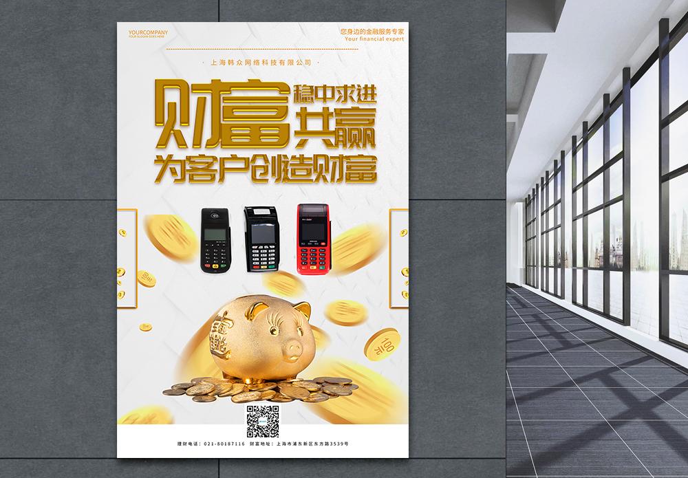 财富共赢金融支付公司海报图片