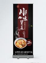 川味冒菜美食宣传x展架图片