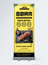 自助烤肉美食宣传x展架图片