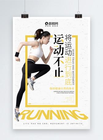 运动不止健身跑步海报