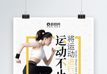 运动不止健身跑步海报图片