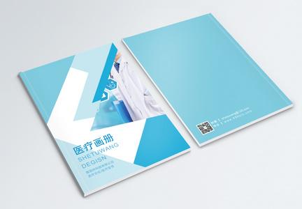 蓝色医疗画册封面图片