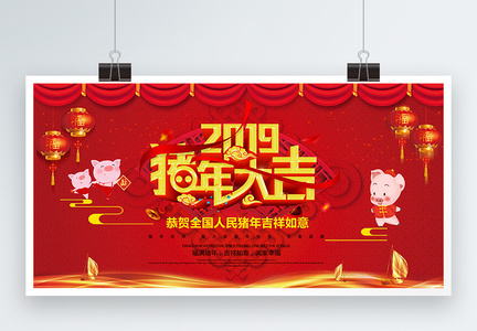 猪年大吉新年展板图片