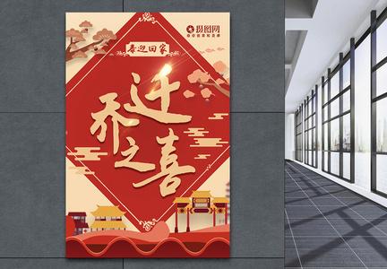 红色乔迁之喜海报图片